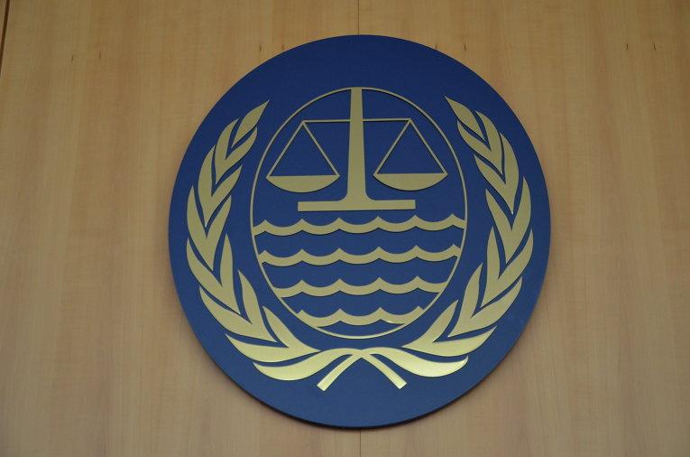 Трибунал ООН по морскому праву