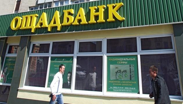 В прошлом году Ощадбанк нарастил кредитный портфель малого бизнеса на 1,4 миллиарда