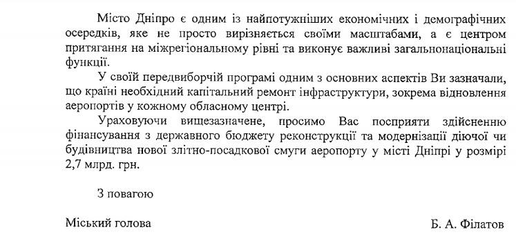 Горсовет Днипра намерен просить у Зеленского деньги на аэропорт
