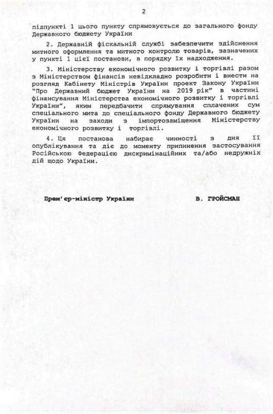 Кабмин ввел пошлину на импорт российского дизтоплива