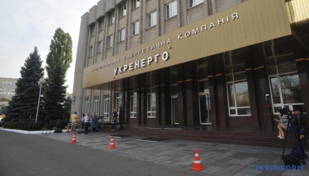 В Украине могут отложить запуск рынка электроэнергии с 1 июля - Укрэнерго