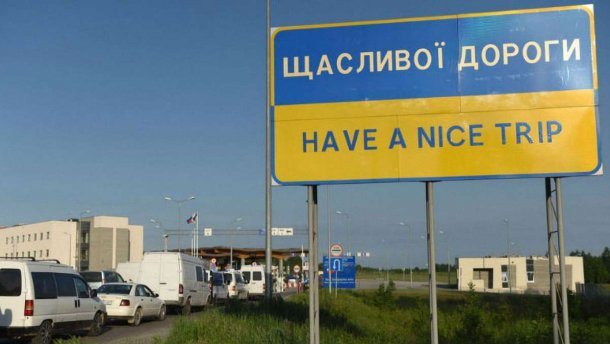 Граница Украина - Польша