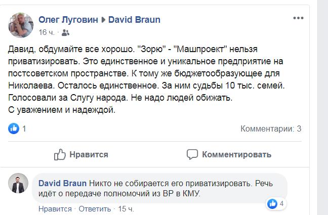 """Приватизировать """"Зорю-Машпроект никто не собирается — Арахамия"""