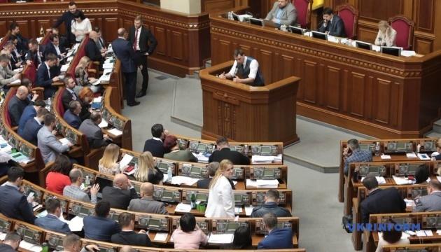 Рада приняла в первом чтении проект госбюджета-2020