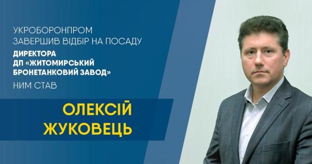 Укроборонпром избрал нового директора Житомирского бронетанкового