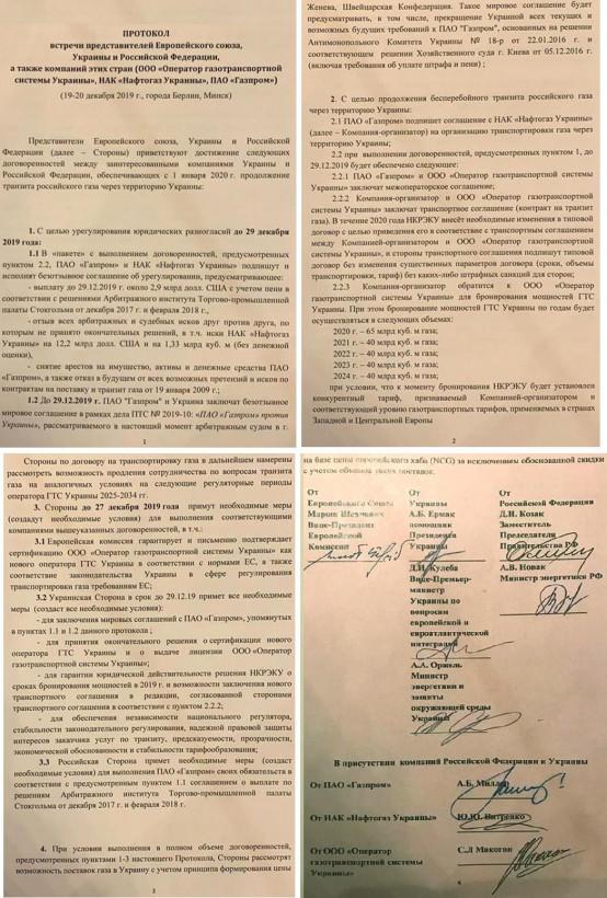 """Будущий транзитный контракт: на """"зрады"""" и """"перемогы"""" рассчитайсь!"""