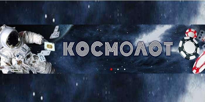космолот онлайн украина