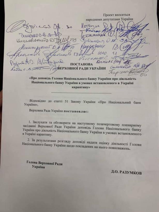 """В Раде хотят заслушать главу Нацбанка о """"коронакризисе"""" – собрали подписи"""