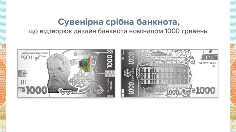 Нацбанк выпускает сувенирную банкноту из серебра