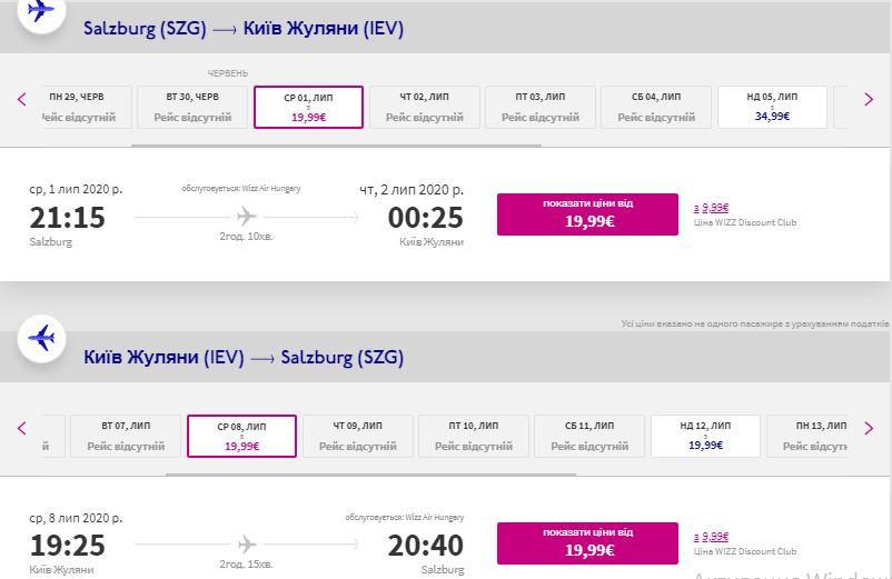 Wizz Air открывает с 1 июля новый рейс Зальцбург-Киев