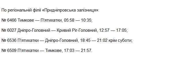 Укрзализныця возобновит работу поездов на 38 пригородных маршрутах