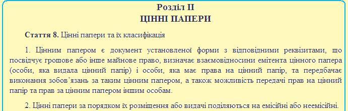 """Фондовый рынок перестанет """"пугать"""" украинцев и иностранных инвесторов"""