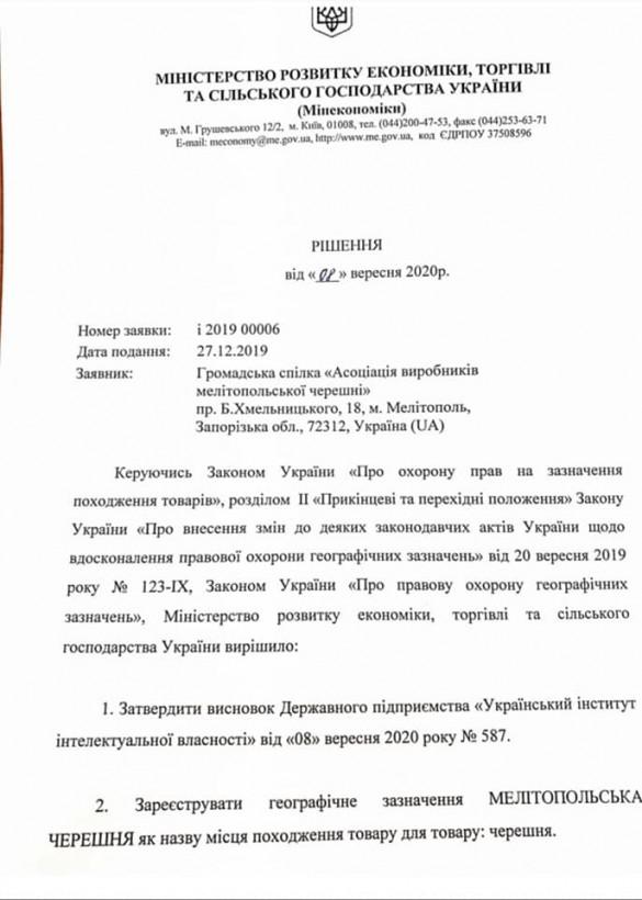 Мелитопольская черешня официально признана географическим брендом