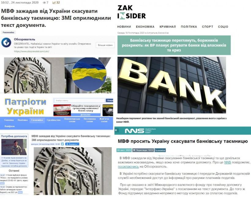 Сотрудничество с МВФ: и бюджет согласовали, и о банковской тайне кое-что напомнили