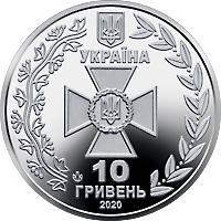 Нацбанк вводит в обращение монету «Государственная пограничная служба Украины»