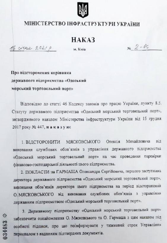 Криклий отстранил директора Одесского морпорта