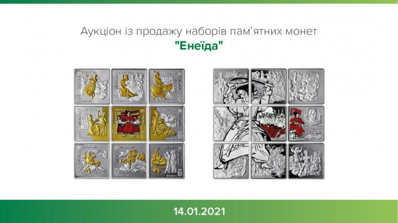 НБУ на аукционе продал все выставленные для продажи наборы памятных монет «Енеїда»