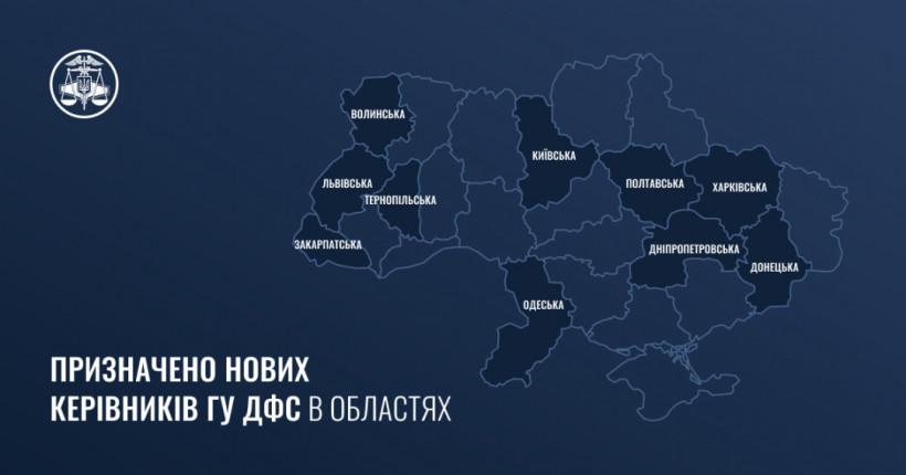 Глава ГФС сменил руководителей региональных подразделений в 10 областях