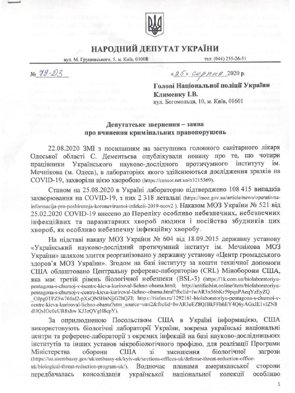 Медведчук и Кузьмин потребовали начать уголовное расследование в связи с заражением четырех сотрудников американской биолаборатории в Одессе