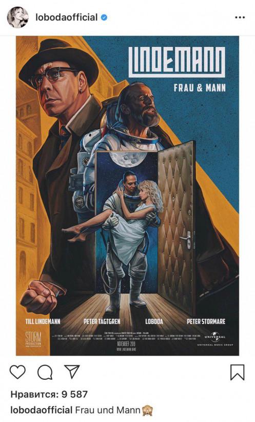 В объятиях космонавта: Лобода появилась на постере Rammstein (ФОТО)