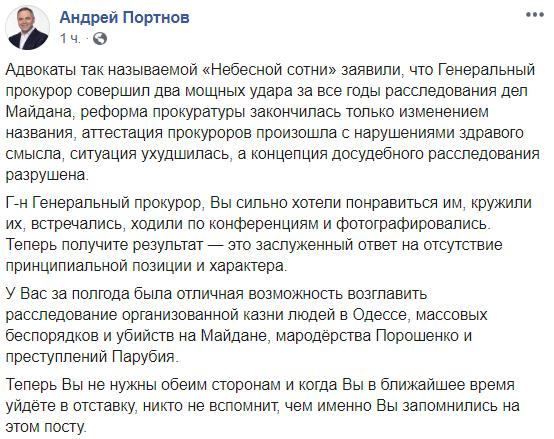 Андрей Портнов пророчит отставку Рябошапке