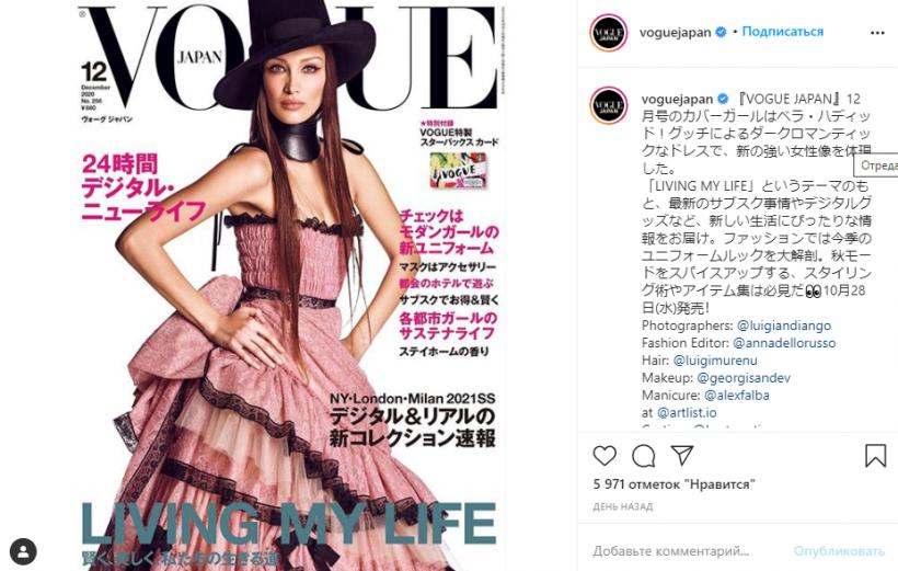 Белла Хадид позировала для японской версии журнала Vogue и подверглась критике фанатов (ФОТО)