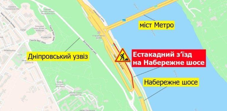 Начнется ремонт: в Киеве на месяц ограничат движение транспорта на съезде к Набережному шоссе (КАРТА)