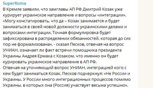 «Кремль возвращает свое влияние на Банковую»: Соцсети об увольнении Богдана