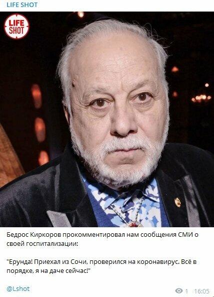 «Это произошло еще в сентябре»: Киркоров рассказал о состоянии здоровья больного отца (ФОТО)