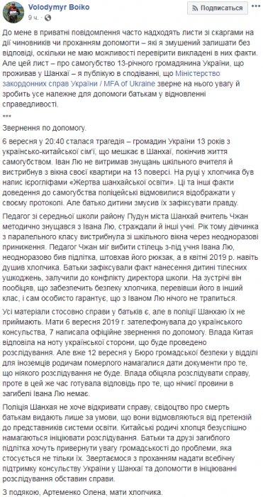 В Шанхае учитель издевался над школьником из Украины: ребенок выпрыгнул из окна 13 этажа (ФОТО)