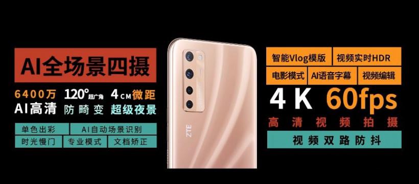 КитайскаяZTEофициально представила первый в мире смартфон с подэкранной фронтальной камерой (ФОТО)