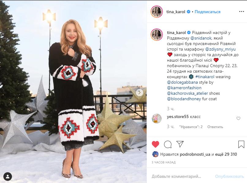 Тина Кароль порадовала фанатов ярким нарядом (ФОТО)