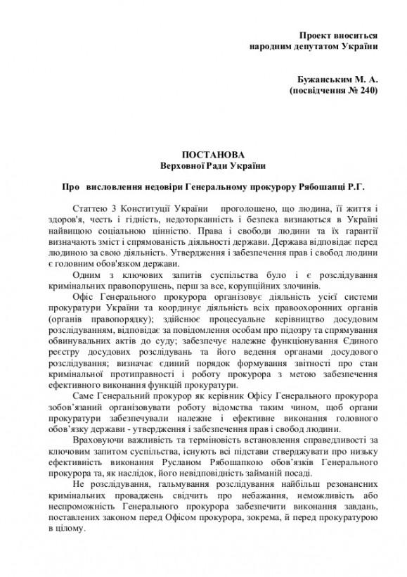 Генпрокурора Рябошапку отправили в отставку (ДОКУМЕНТ)